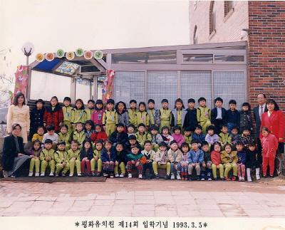 1993평화유치원.jpg